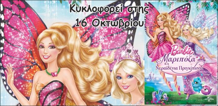 Barbie Μαριπόζα και η Νεραϊδένια Πριγκήπισσα